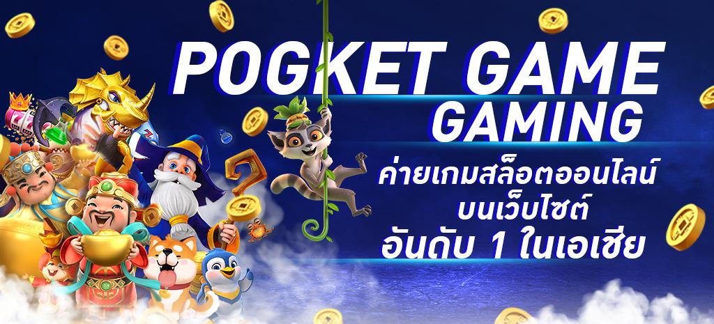 POGKET GAME SOFT ค่ายเกมสล็อตออนไลน์ บนเว็บไซต์อันดับ 1 ในเอเชีย